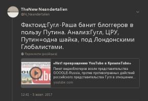 Фактоид: Гугл-Раша банит блоггеров в пользу Путина. Анализ:Гугл, ЦРУ, Путин=одна шайка, под Лондонскими Глобалистами.