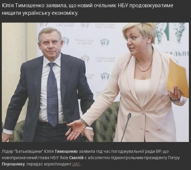 """Лідер """"Батьківщини"""" Юлія Тимошенко заявила під час погоджувальної ради ВР, що новопризначений глава НБУ Яків Смолій є абсолютно підконтрольним президенту Петру Порошенку"""